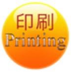 九州ユニパックのページへ。 印刷は速くてキレイ